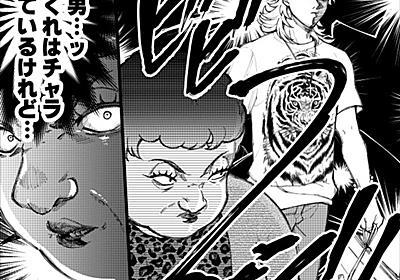 ヤンキーが「段ボールの縛り方」を教える漫画が超タメになる 町内会長も「相当デキるッ!!」