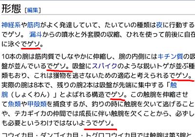 イカ娘変換ブックマークレット - inajob's blog