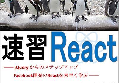 【新刊紹介】『速習 React』、隙間時間でも読めるコンパクトなReact入門書:CodeZine(コードジン)
