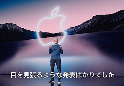 【超速まとめ】新iPhone・iPad・AppleWatch発表! #AppleEvent リアルタイム記事 | ギズモード・ジャパン