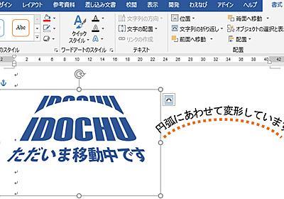 ワードアートは正しい変形の理論を知り、正しい文字を使えば良い(Word_Excel_PowerPoint) - わえなび ワード&エクセル問題集