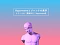 Vapormemeとジャンクの美学:もう一つの(悪趣味な)Vaporwave史 - obakeweb