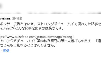 ストロング系チューハイの危険性を報じたBuzzFeedさん、ストロングゼロの記事広告を掲載 - Togetter