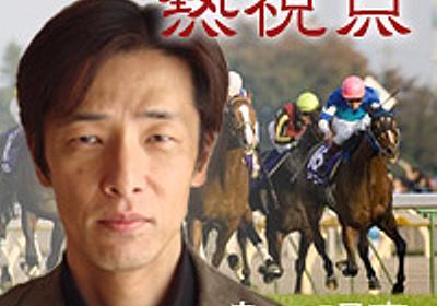 ホッカイドウ競馬と岩手競馬の不祥事に見える構造的問題 - 島田明宏 | 競馬コラム - netkeiba.com