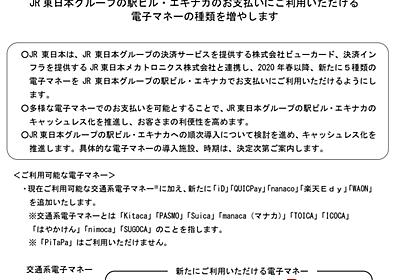 JR東日本が駅ビルやエキナカの電子マネー対応を強化 2020年春以降に「iD」や「QUICPay+」など5種類に対応 - ITmedia Mobile