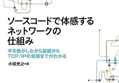 ソースコードで体感するネットワークの仕組み ~手を動かしながら基礎からTCP/IPの実装までがわかる:書籍案内|技術評論社