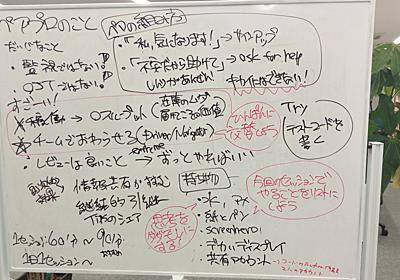 技術フェローが名古屋を流していたのでペアプロの手ほどきを受けたら捗った - Misoca開発者ブログ