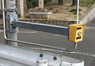 信号の「ロング押ボタン」を集めました :: デイリーポータルZ