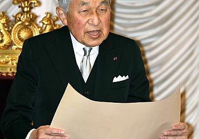 諸君から「皆さん」に変えた天皇陛下、最後の国会開会式:朝日新聞デジタル
