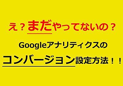 そのままやるだけ!Google Analytics(アナリティクス)のコンバージョンの設定方法 | ブログ集客実践の書