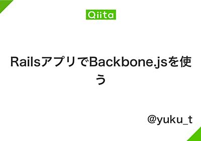 RailsアプリでBackbone.jsを使う - Qiita