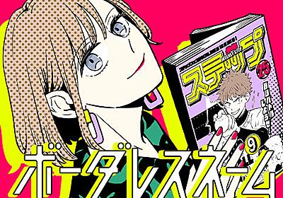 [Episode.01]ボーダレスネーム - 谷中分室   少年ジャンプ+
