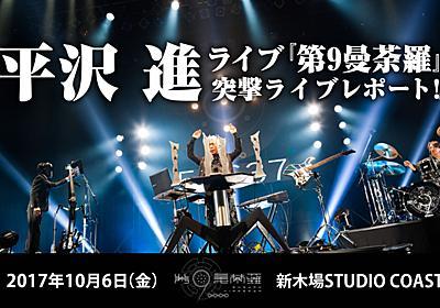 平沢進ライブ『第9曼荼羅』突撃レポート 2017.10.06!。