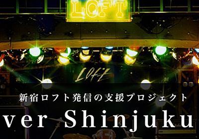 新宿ロフトの支援プロジェクト「Forever Shinjuku Loft」