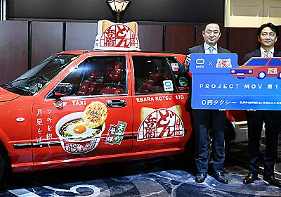 DeNAが「0円タクシー」 広告主が運賃支払い  :日本経済新聞