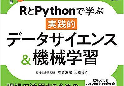 Amazon.co.jp: RとPythonで学ぶ[実践的]データサイエンス&機械学習: 有賀友紀, 大橋俊介: Books