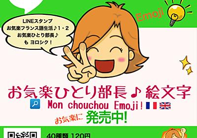 『お気楽ひとり部長♪絵文字』販売開始しました! - Mon chouchou