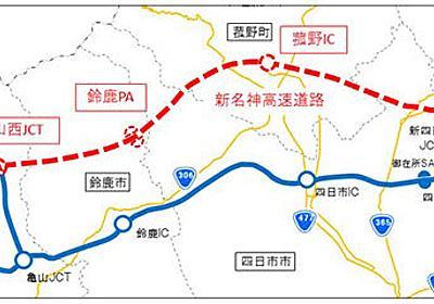 工事進む新名神高速の三重県区間、ICなどの名称決定 | 乗りものニュース