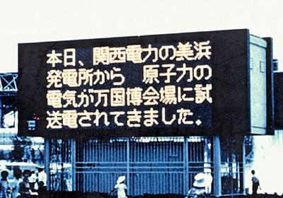 東芝「夢の原発」失墜 揺らぐ国策民営: 日本経済新聞