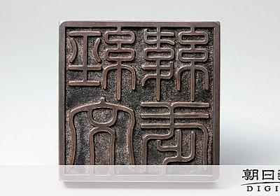 徳川埋蔵印、150年ぶり発見 通商条約批准書に押印:朝日新聞デジタル