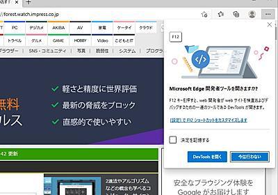 「Microsoft Edge」の開発者ツールはパーソナライズも充実 ~日本語化、テーマ、ツールレイアウト - 窓の杜