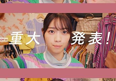 西野七瀬 SUUMO(スーモ) Web CM ナナセさんのSUUMO使ってみた篇。1分20秒「引っ越しする事…/西野七瀬 CM bb-navi