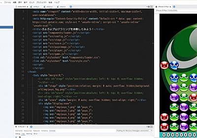 """「ぷよぷよ」のプログラミング教材、セガが無料提供 """"ぷよ""""の移動や色指定でゲーム制作体験 - ITmedia NEWS"""