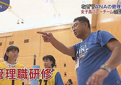ANA社員がバレーボールの監督に!?:ワールドビジネスサテライト:テレビ東京