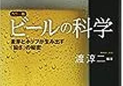 誰がここまでしろと言った。ビールの全てを詰め込んだ「ビールの科学」