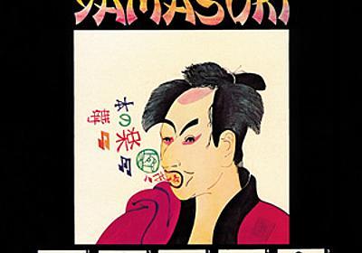 ダフト・パンクのDNAを示す貴重な音源!? 70年代のパリに登場したデタラメ日本語ポップバンドYAMASUKI 幻のアルバムがリイシュー決定 - amass
