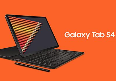 デスクトップモードを単体実行!サムスン、高性能タブレット「Galaxy Tab S4」正式発表 – すまほん!!