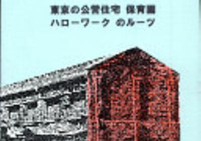 レンガの長屋玉姫御殿東京の公営住宅保育園ハローワークのルーツ - Google ブックス