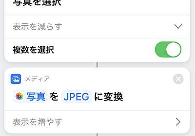 iPhoneの写真をAirDrop経由でHEICからJPGに自動変換しMacに送信するショートカット - IT便利帳