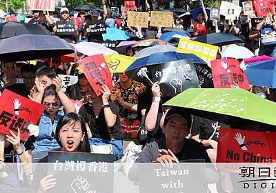台湾で香港支援のデモ 「中国が次に狙うのは台湾」:朝日新聞デジタル