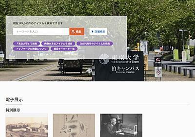 東大の学術資産を横断検索、新サイト公開 APIも提供 - ITmedia NEWS