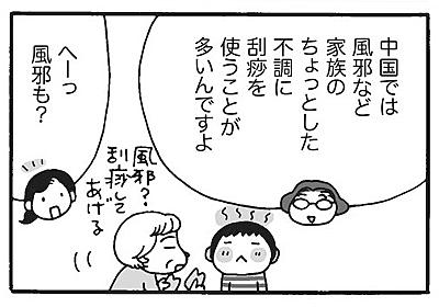 WEB漫画「かっさ伝来物語」第6話 - きみどり文庫