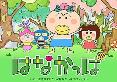 はなかっぱ | NHKアニメワールド
