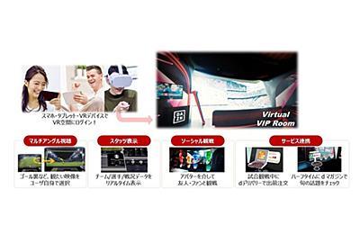 ドコモと電通、VR空間で友人と一緒にスポーツ観戦できる配信サービスを試験提供 - CNET Japan