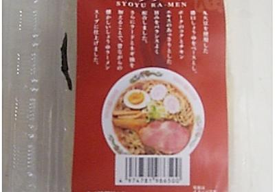 麺だけ食べたい! - 「だるころ」(だぁ~るまさんがこぉ~ろんだ♪)