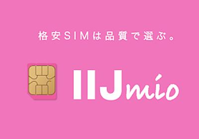格安SIMのIIJmio『通話機能付きみおふぉん』を半年ほど使用してみた感想 - よしたかの日常