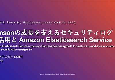 Sansan の成長を支えるセキュリティログの活用と Amazon Elasticsearch Service / Amazon Elasticsearch Service empowers Sansan's business growth to create value and drive innovation through security logs management - Speaker Deck