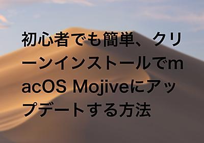 初心者でも簡単、クリーンインストールでmacOS Mojive(モハベ)にアップデートする方法 - E-M-Wonderful