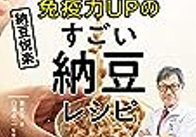 レシピと栄養素を解説「免疫力UPのすごい納豆レシピ」 - mojiru【もじをもじる】