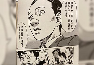 日本に必要なのはこれとして紹介された『プラネテス』の「今回の責任どのように取られるおつもりで?」の返しが痛快 - Togetter
