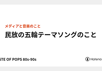 民放の五輪テーマソングのこと - WASTE OF POPS 80s-90s