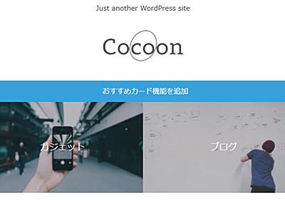 ヘッダー下に任意の画像リンクを追加できる「おすすめカード」機能の使い方 | Cocoon