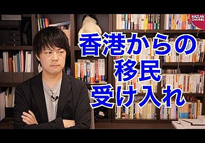 日本は香港からの移民を受け入れるべきか?