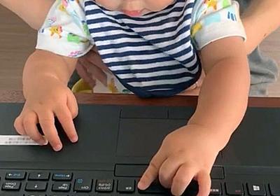 2歳の子どもがいる、お母さん社員が在宅勤務(リモートワーク)をやってみた - さくマガ