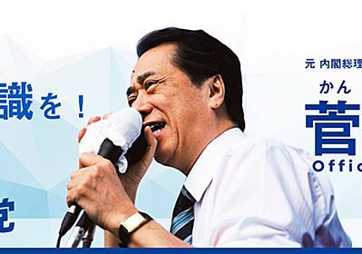 今や自民党は「非自由・非民主党」になった | 菅直人公式ブログ 政治に市民常識を! Powered by Ameba