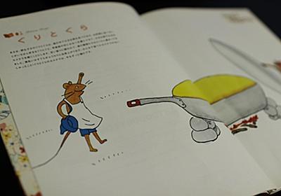 子供とお菓子作りをしたいママさん必見!絵本に出てくる料理を再現して楽しく子供とクッキングをしよう! - 絵描きパパの育児実験記ロクLABO